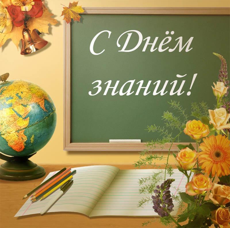 Поздравления на 1 сентября официальное