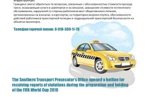 Горячая линия для обращения граждан в период подготовки и проведения ЧМ по футболу FIFA 2018